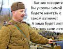 «Генерал Мороз» открыл Второй фронт по уничтожению карателей