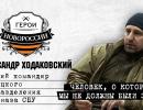 Герои Новоссии: История о спецназовце, перешедшем на сторону народа
