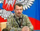 Стрелков призвал к военному разгрому Украины — иначе война перекинется на Крым