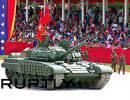Российская военная техника приняла участие в параде в Венесуэле