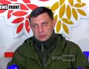 Захарченко: Когда мы придем в Киев, они будут кричать, что все еще обороняют донецкий аэропорт