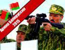 Армия Белоруссии 2015