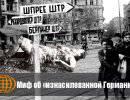 Миф об «изнасилованной Германии» - Ложь