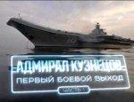 Военная приемка: «Адмирал Кузнецов». Первый боевой выход