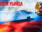 National Interest: Российская подлодка-супершпион возвращается в море
