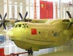 Китай впервые показал самолет-амфибию AG600