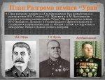 У кого Сталин подслушал про «иное решение» Сталинградской битвы?