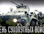 Ко Дню Сухопутных войск Минобороны опубликовало эффектное видео