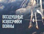 Военная приемка: Воздушные извозчики войны
