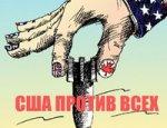 США против всех: We can