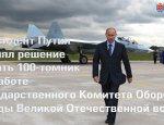 Президент Путин принял решение издать 100-томник по работе ГКО