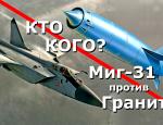 Миг-31 против ПКРК
