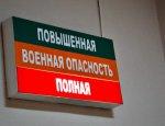 Большая война на пороге России?