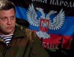 Захарченко: Украина распадется на княжества