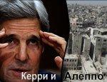 Керри и разрушенный Алеппо