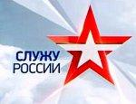 Служу России - 23.10.2016