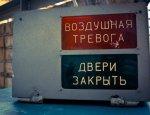 МЧС готовит Москву к ядерному армагеддону и другим ЧС