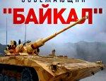 Самый мощный в мире боевой модуль «Байкал» освежит российские БМП