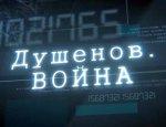 Душенов. Война - 26.05.2016