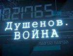 Душенов. Война - 02.12.2016. Война на орбите