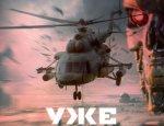 Новый Ми-8 «Терминатор» обеспечит превосходство в небе