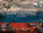 Совершенству нет предела: достижения и проблемы современной армии России