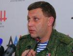 ДНР: вооружать стрелковым оружием действующую миссию ОБСЕ бессмысленно