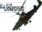 Военная приемка: Ка-52. Бросок