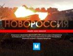 Online Лента Новороссии: военная сводка за 27.09.2016