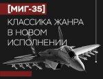 МиГ-35: второй шанс для легендарного «Фулкрума»