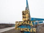 Силовики разместили в Станице Луганской минометы для совершения провокаций