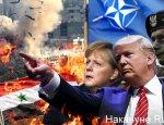 Запад проигрывает в Сирии, поэтому бросает на помощь все силы НАТО