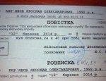 На Украине начнут наказывать штрафами за отказ от мобилизации