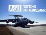А-50. Погоня за невидимкой