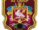Состояние и боевые потери 93-ей отдельной механизированной бригады ВСУ