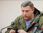Захарченко: Донбасс находится на пороге эскалации боевых действий