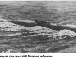 Первая в мире титановая высокоскоростная подводная лодка проекта 661