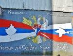 Битва за Балканы: Россия не даст Западу раздавить Сербию