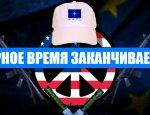 «Суверенитет Прибалтики» или как войска США обосновались в Литве