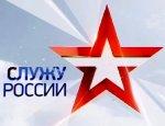 Служу России - 22.01.2017