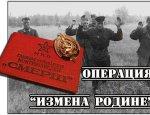 7 Известных предателей Великой Отечественной войны