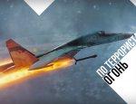 Чем закончится операция ВКС РФ и ВВС Турции против ИГ