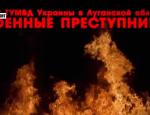 Список военных преступников Украины