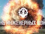 День инженерных войск Вооружённых Сил Российской Федерации