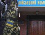 Украинские военкоматы готовят новый эксперимент