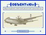 Советский объект«Ю»: двухпалубный «Антей» для ВДВ