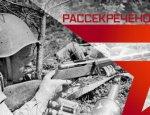 Как Гитлер забросил в брянские леса украинских предателей