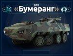 «Бумеранг» с «Корнетом» на плечах: чего ждать от новейшего российского БТР?