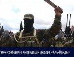 Пентагон: В Йемене уничтожен один из лидеров «Аль-Каиды»
