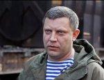Хроника Донбасса: Захарченко раскусил Порошенко, в ЛНР новая диверсия